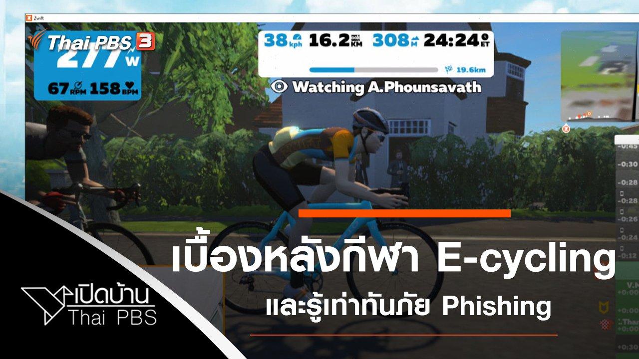 เปิดบ้าน Thai PBS - เบื้องหลังกีฬา E-cycling และรู้เท่าทันภัย Phishing