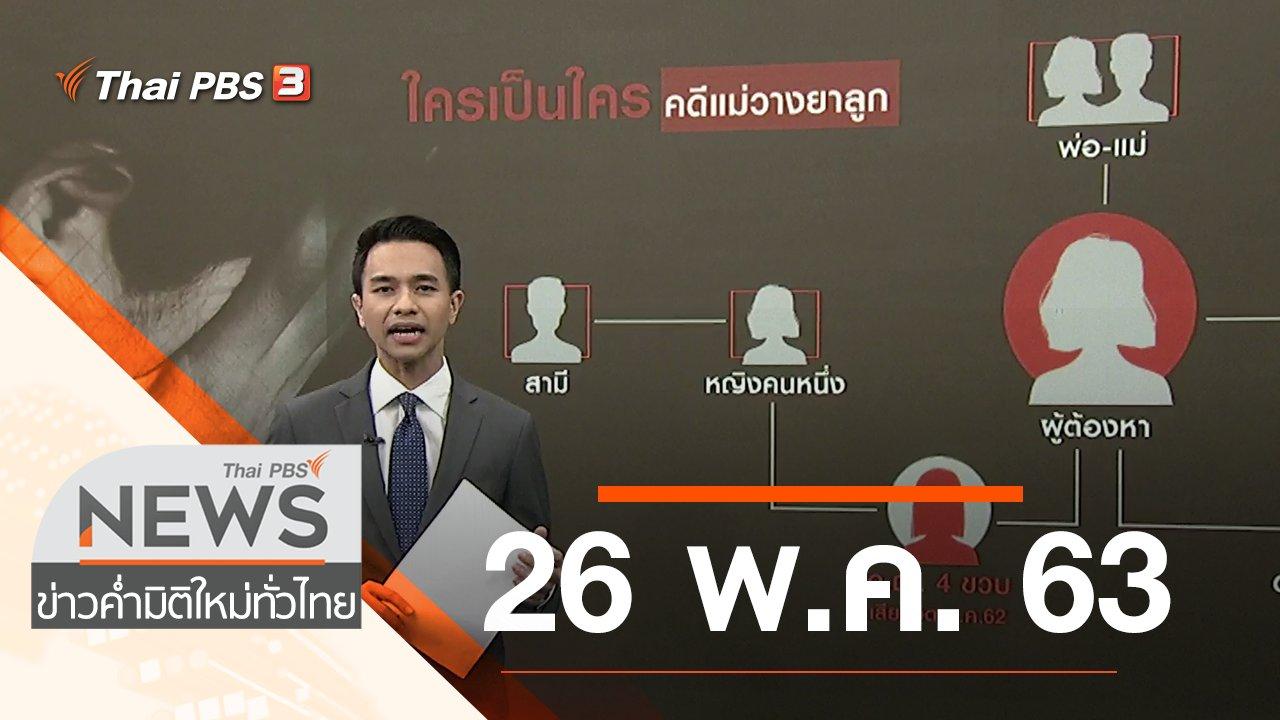 ข่าวค่ำ มิติใหม่ทั่วไทย - ประเด็นข่าว (26 พ.ค. 63)
