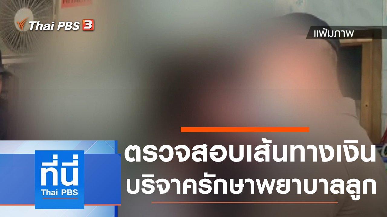 ที่นี่ Thai PBS - ประเด็นข่าว (26 พ.ค. 63)