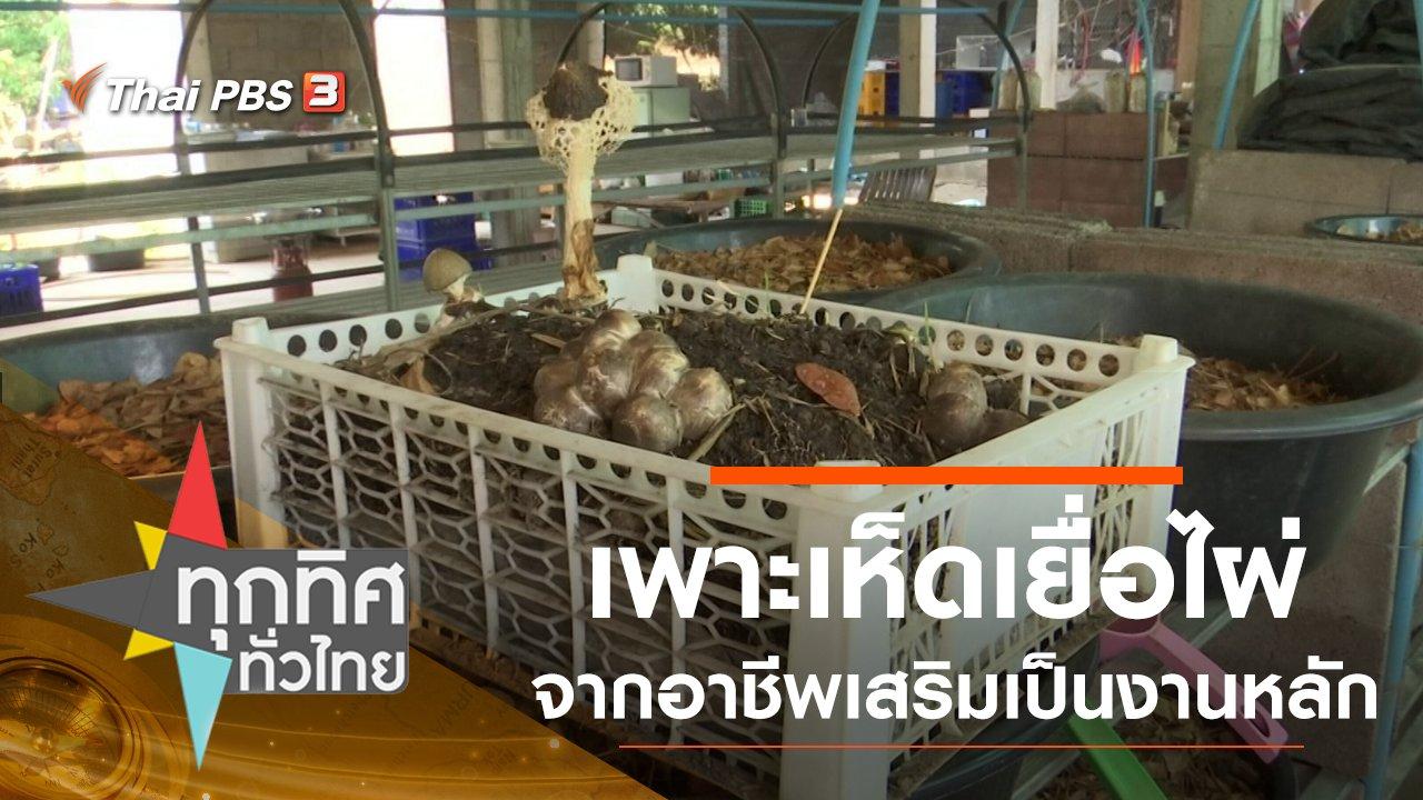 ทุกทิศทั่วไทย - ประเด็นข่าว (27 พ.ค. 63)