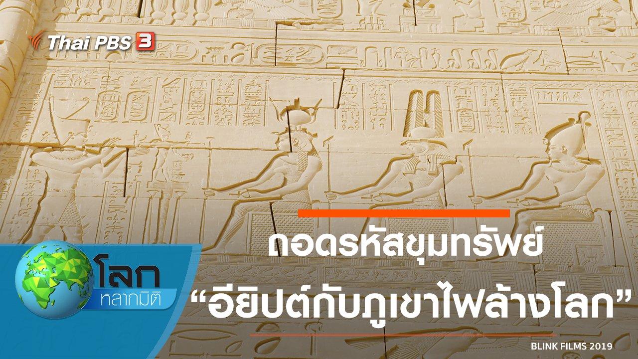 โลกหลากมิติ - ถอดรหัสขุมทรัพย์ ตอน อียิปต์กับภูเขาไฟล้างโลก