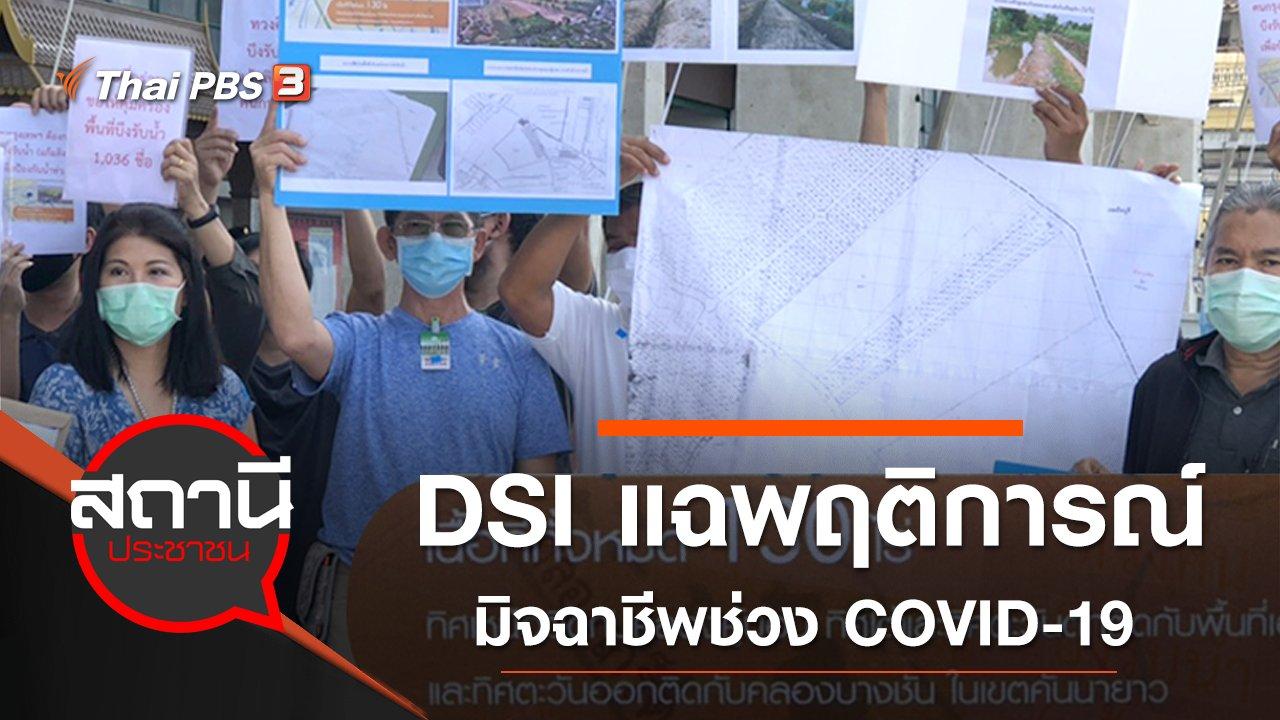 สถานีประชาชน - DSI แฉพฤติการณ์มิจฉาชีพช่วง COVID-19