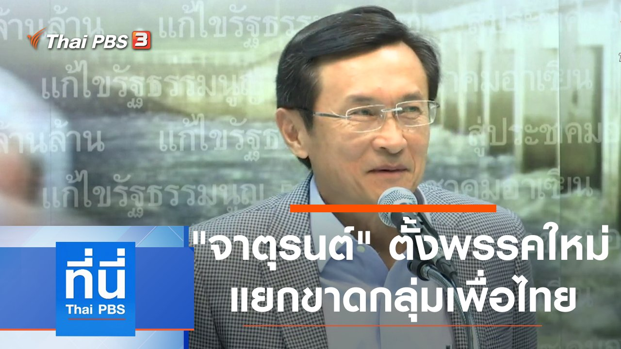 ที่นี่ Thai PBS - ประเด็นข่าว (25 พ.ค. 63)