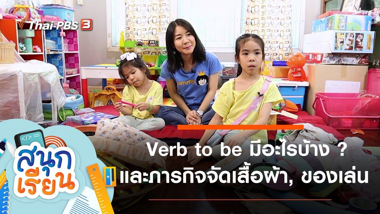สนุกเรียน - Verb to be มีอะไรบ้าง ? และภารกิจจัดเสื้อผ้าและของเล่น