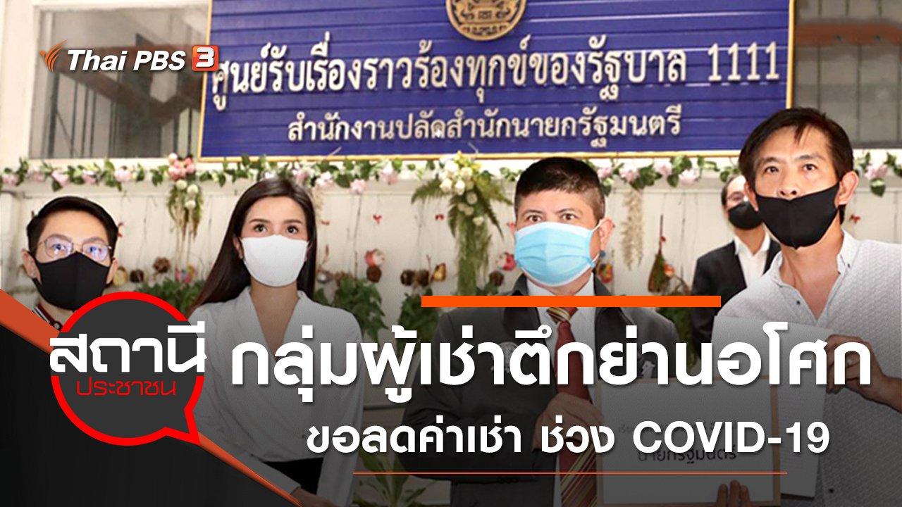 สถานีประชาชน - กลุ่มผู้เช่าตึกย่านอโศก ขอลดค่าเช่า ช่วง COVID-19