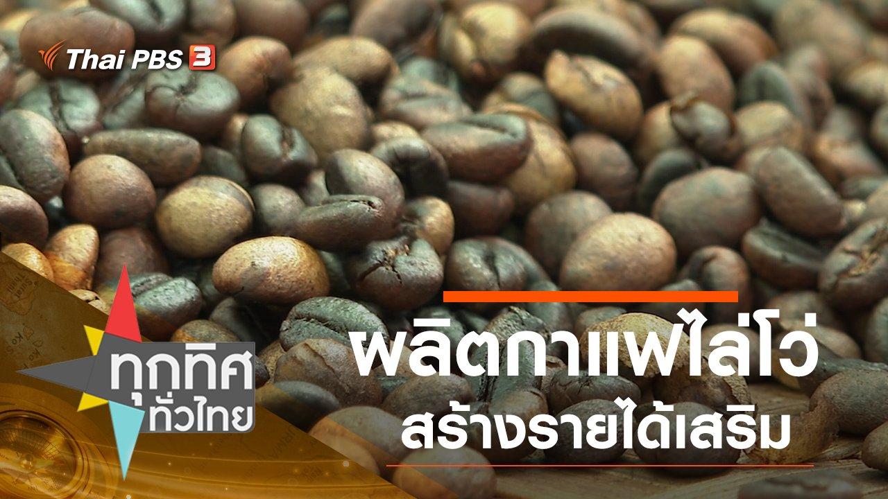 ทุกทิศทั่วไทย - ประเด็นข่าว (26 พ.ค. 63)