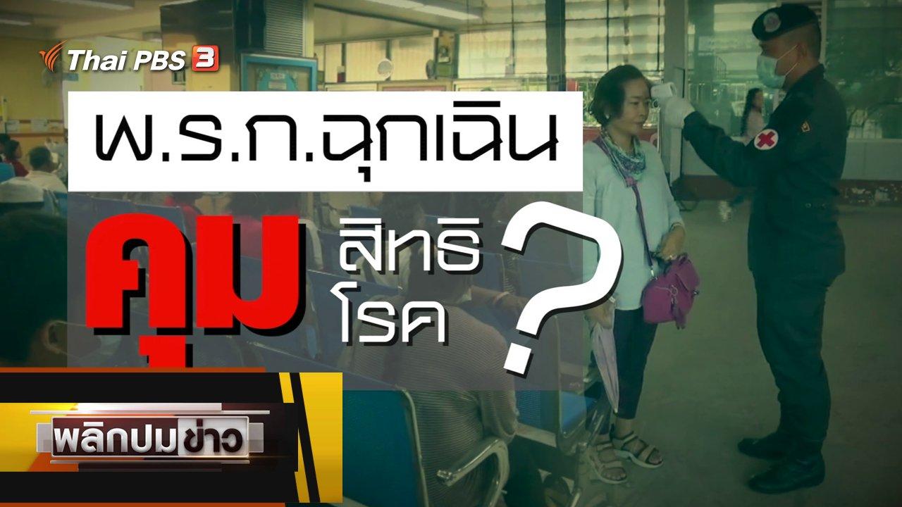 พลิกปมข่าว - พ.ร.ก.ฉุกเฉิน คุมสิทธิ คุมโรค ?