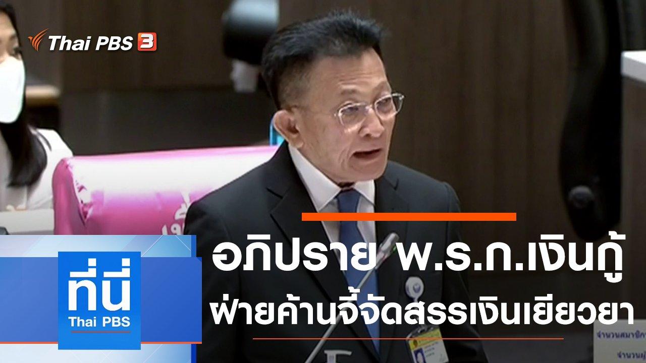 ที่นี่ Thai PBS - ประเด็นข่าว (27 พ.ค. 63)