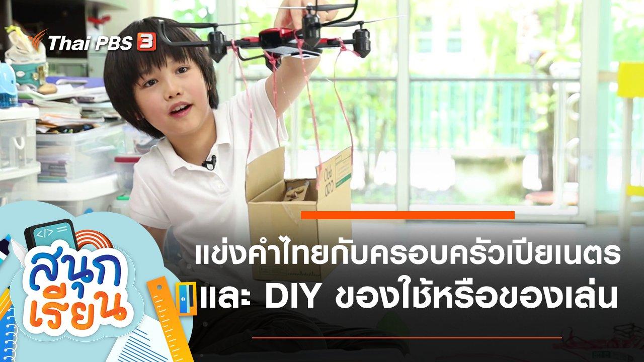 สนุกเรียน - แข่งคำไทยกับครอบครัวเปียเนตร และ DIY ของใช้หรือของเล่น