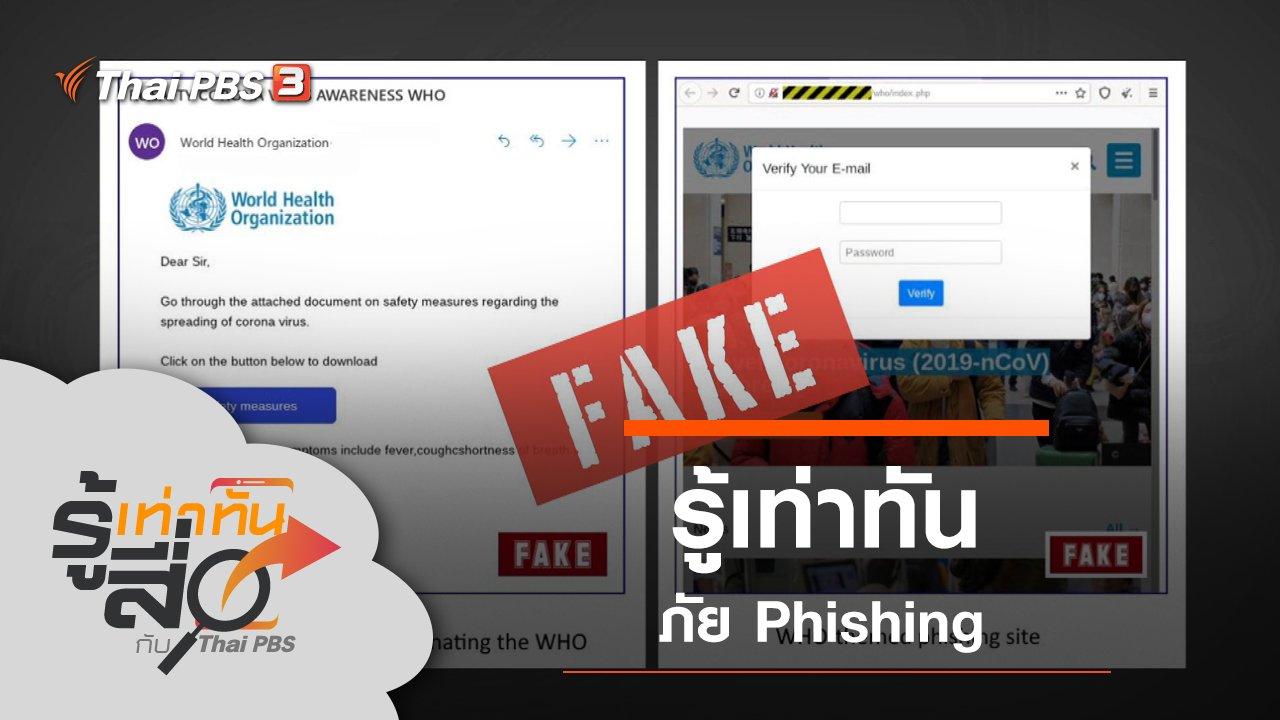 รู้เท่าทันสื่อ - รู้เท่าทันภัย Phishing