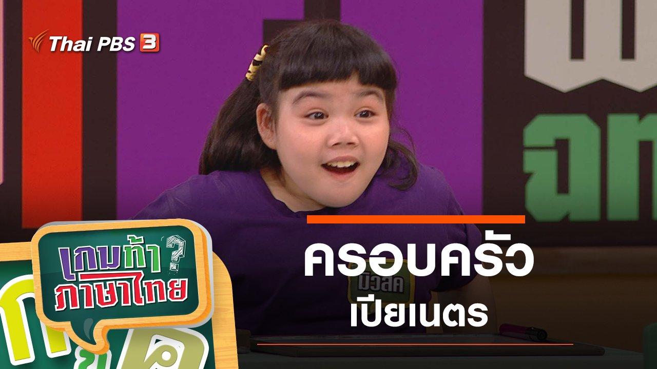 เกมท้า ภาษาไทย - ครอบครัวเปียเนตร