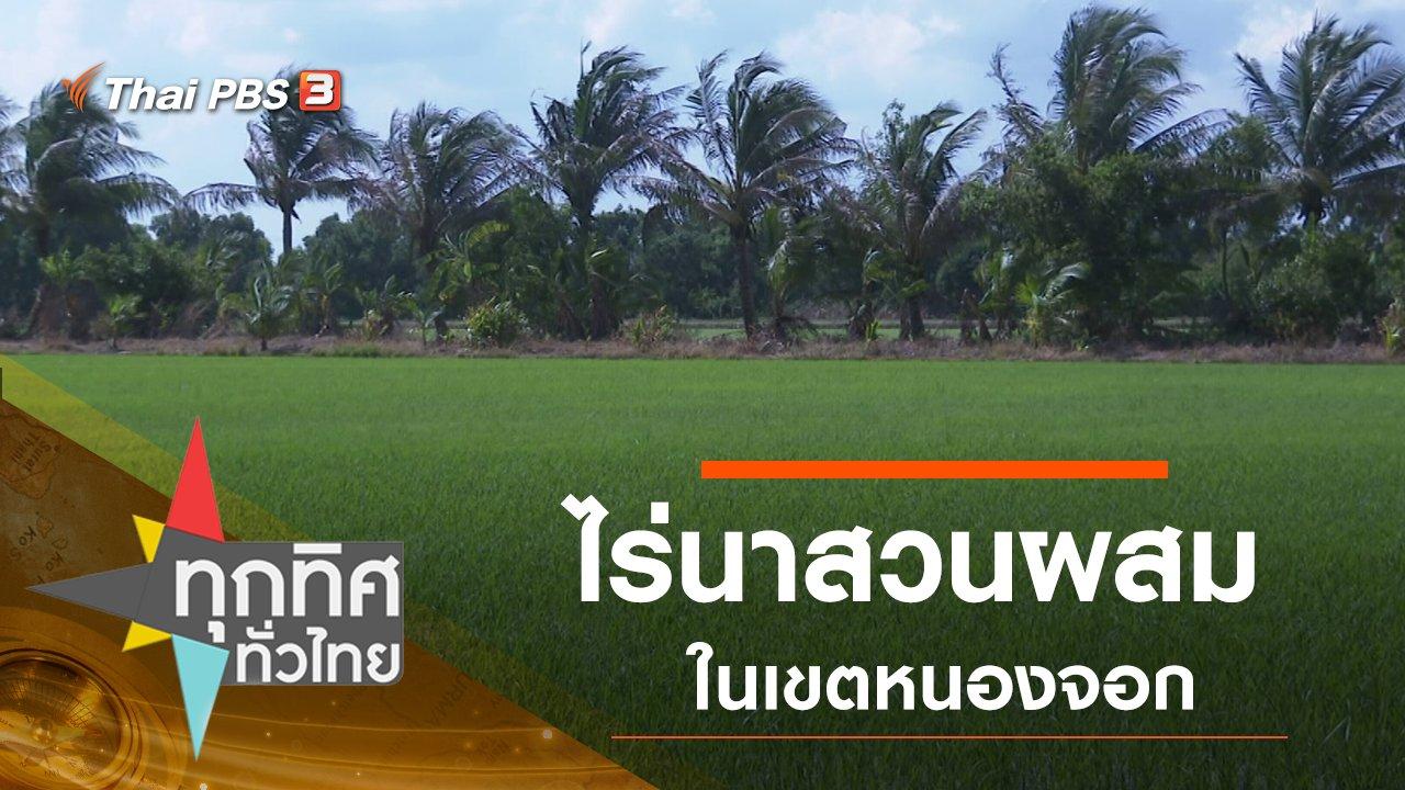 ทุกทิศทั่วไทย - ประเด็นข่าว (28 พ.ค. 63)