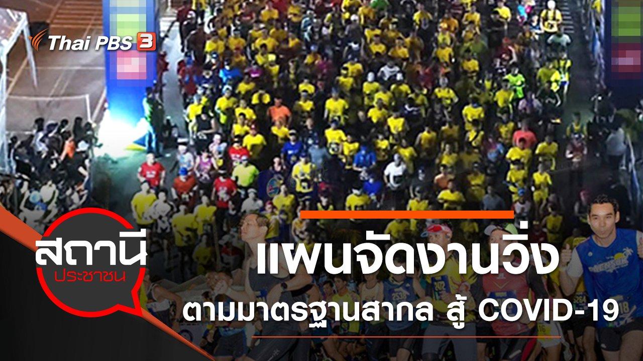 สถานีประชาชน - แผนจัดงานวิ่งตามมาตรฐานสากล สู้ COVID-19