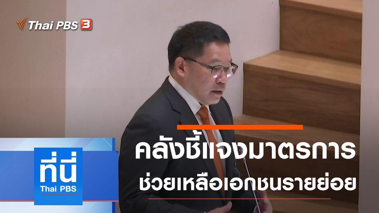 ที่นี่ Thai PBS - ประเด็นข่าว (28 พ.ค. 63)