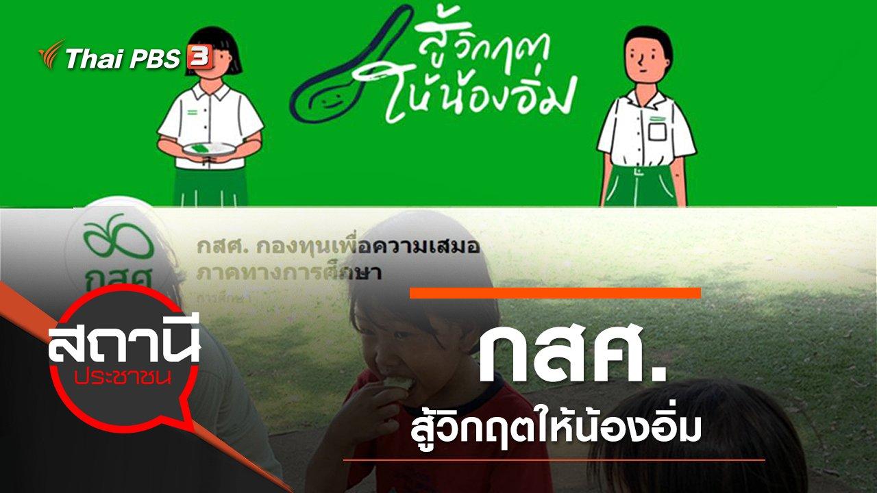 สถานีประชาชน - กองทุนเพื่อความเสมอภาคทางการศึกษา สู้วิกฤตให้น้องอิ่ม