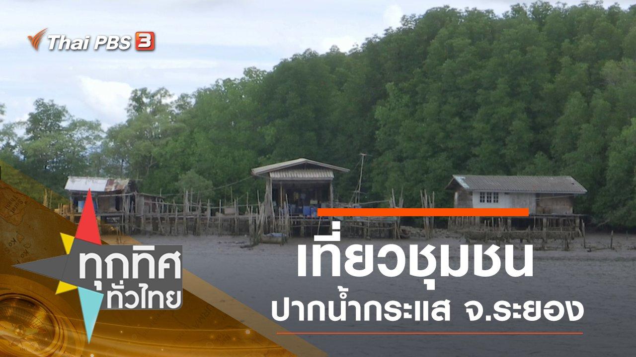 ทุกทิศทั่วไทย - ประเด็นข่าว (1 มิ.ย. 63)