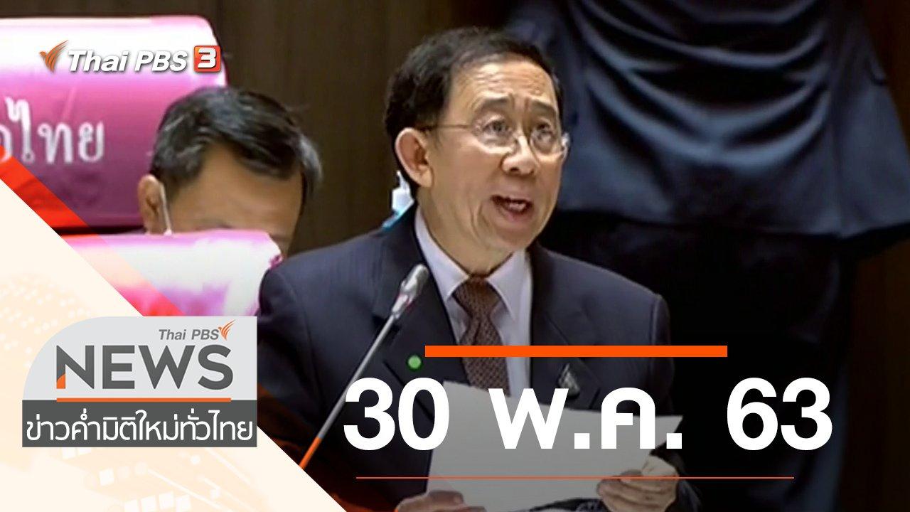 ข่าวค่ำ มิติใหม่ทั่วไทย - ประเด็นข่าว (30 พ.ค. 63)