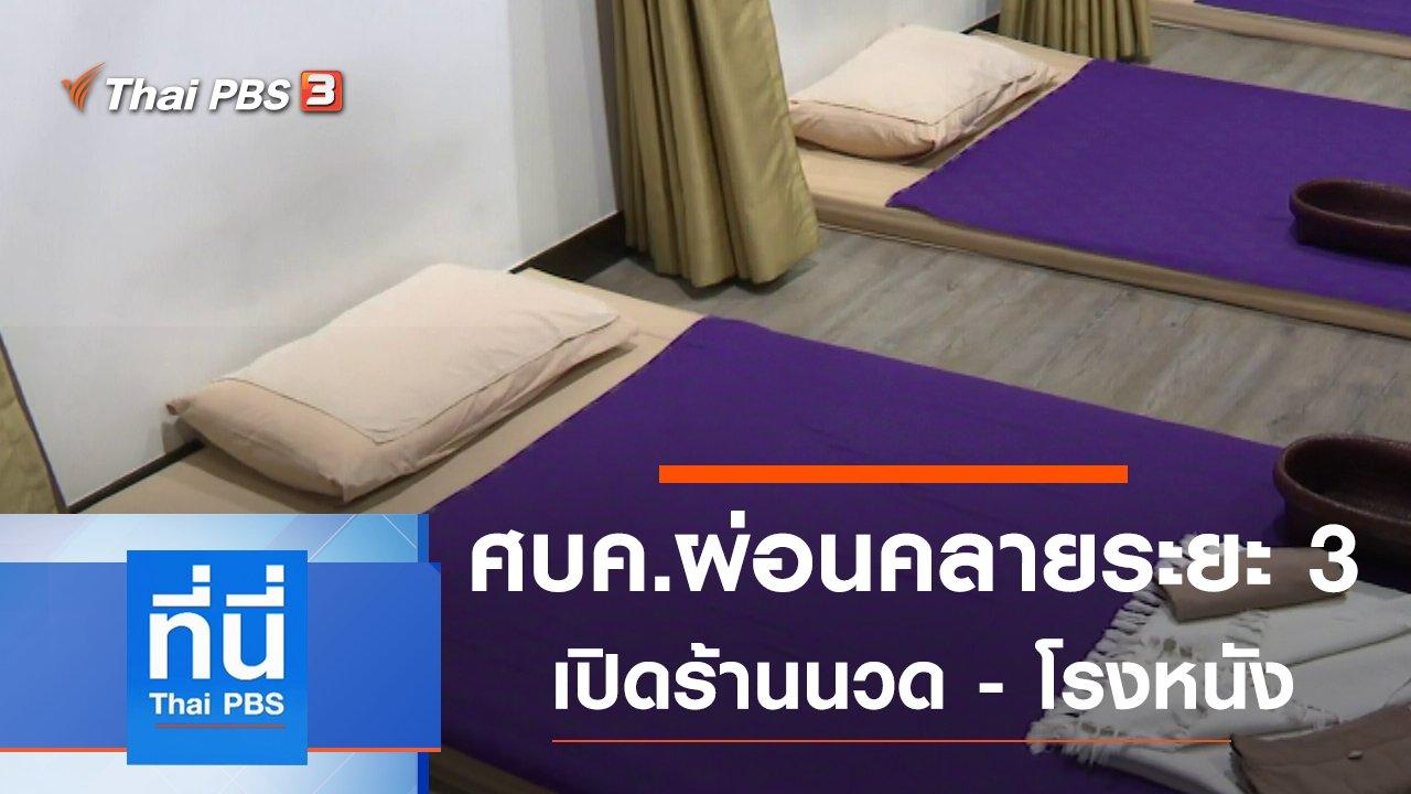 ที่นี่ Thai PBS - ประเด็นข่าว (29 พ.ค. 63)