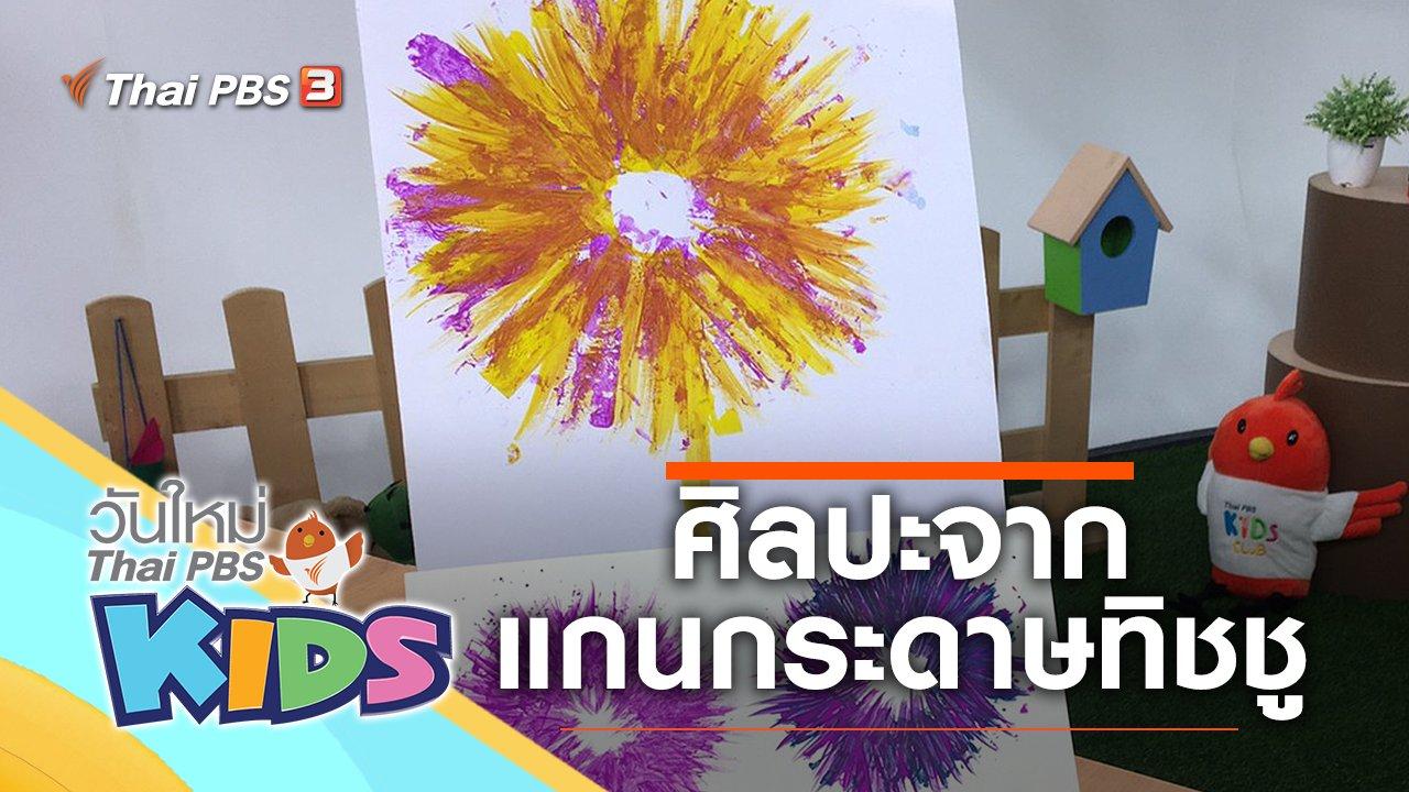 วันใหม่ไทยพีบีเอสคิดส์ - ศิลปะจากแกนกระดาษทิชชู