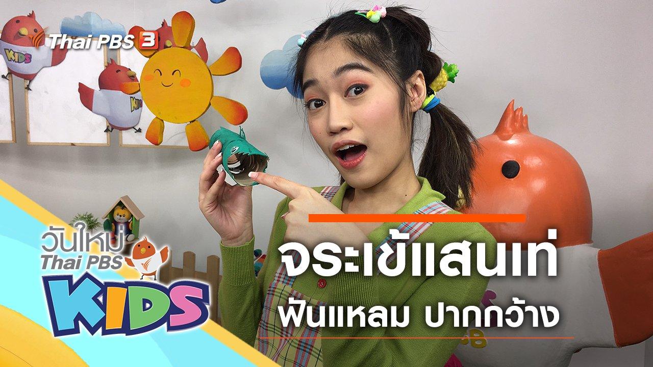 วันใหม่ไทยพีบีเอสคิดส์ - จระเข้แสนเท่