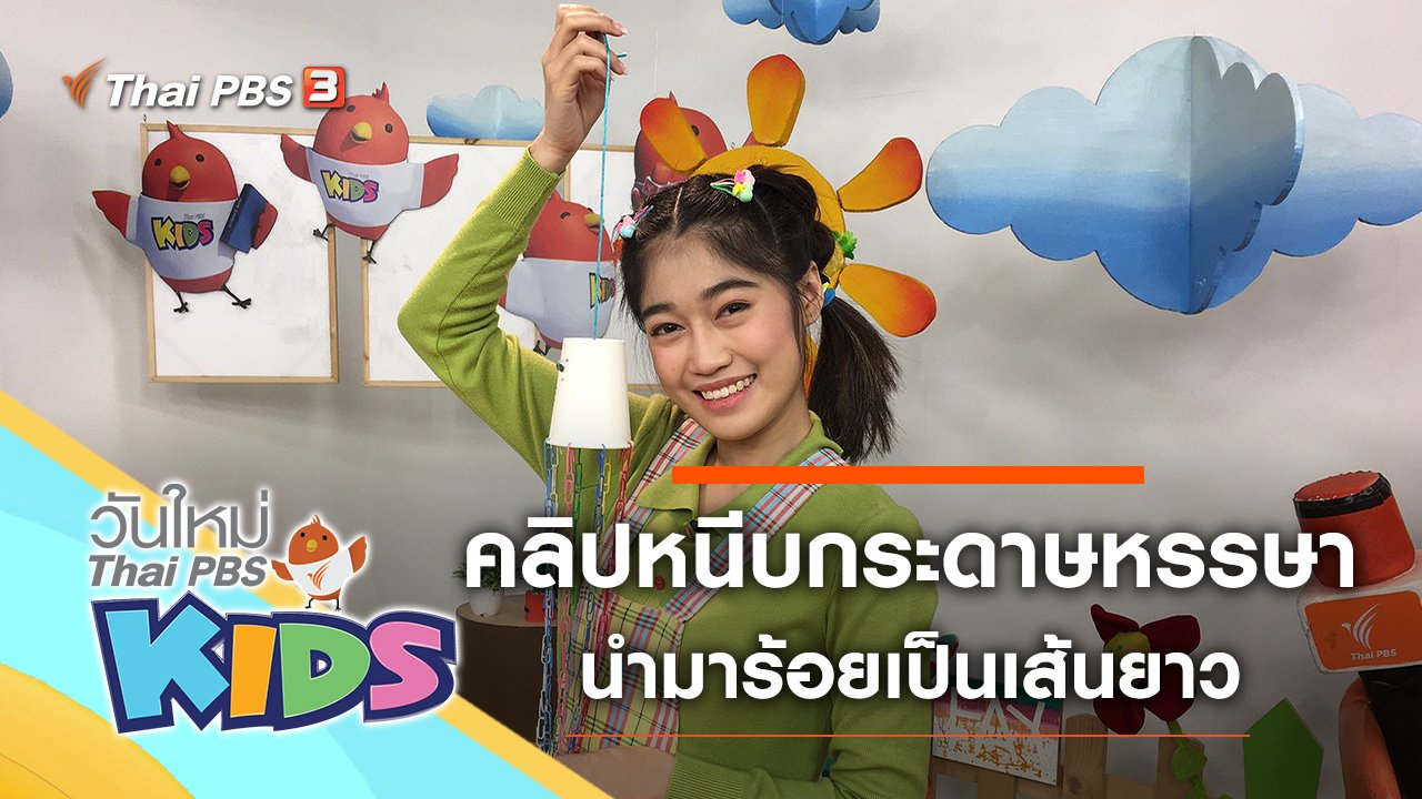 วันใหม่ไทยพีบีเอสคิดส์ - คลิปหนีบกระดาษหรรษา
