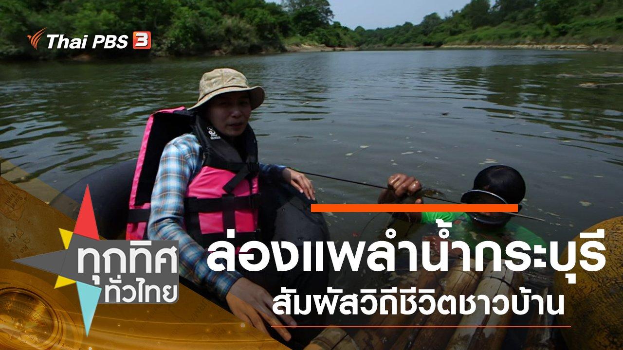 ทุกทิศทั่วไทย - ประเด็นข่าว (2 มิ.ย. 63)