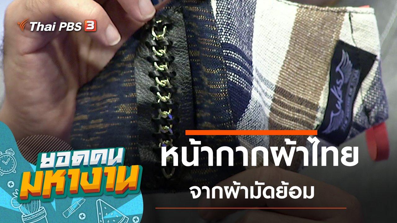ยอดคนมหางาน - หน้ากากผ้าไทยจากผ้ามัดย้อม