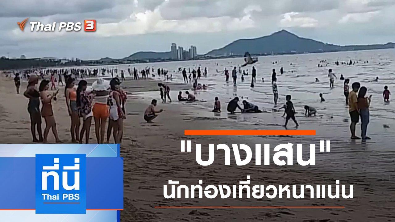 ที่นี่ Thai PBS - ประเด็นข่าว (3 มิ.ย. 63)