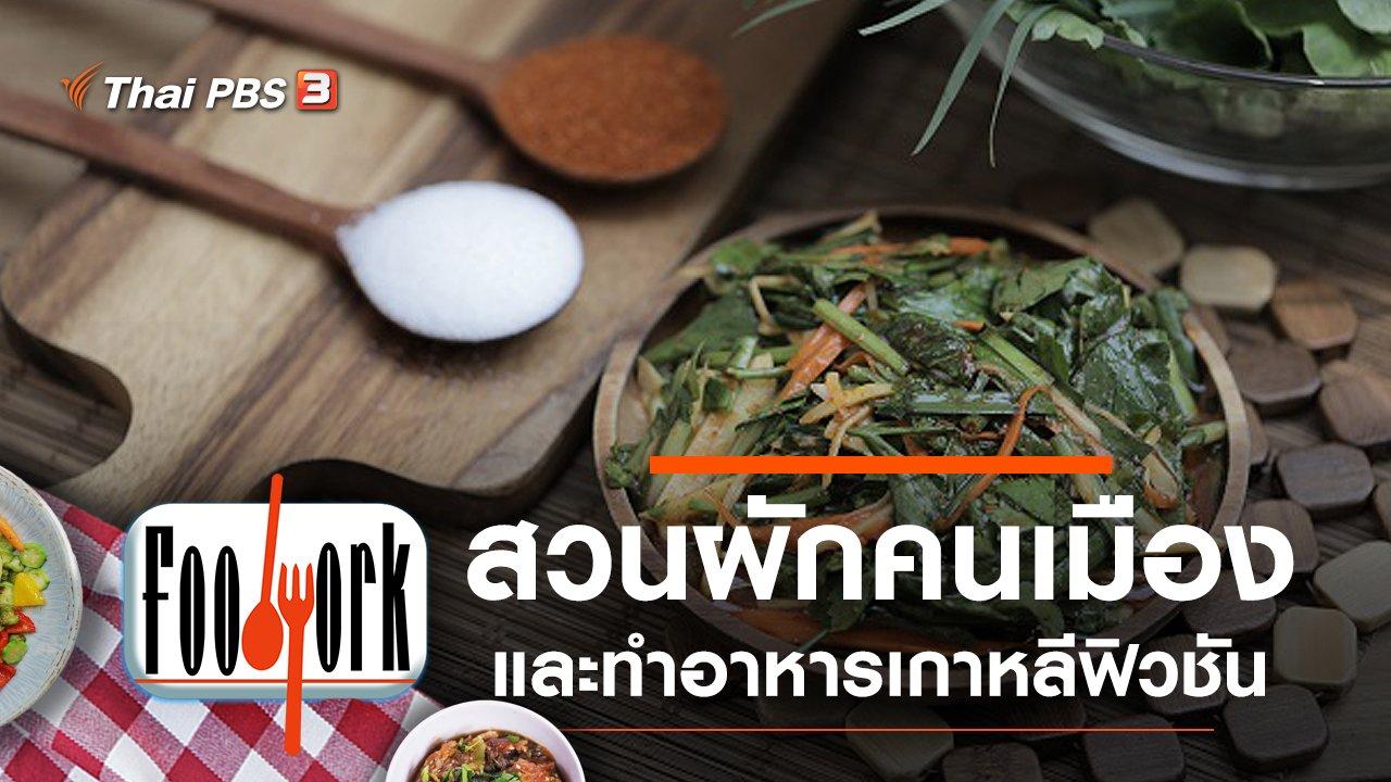 Foodwork - สวนผักคนเมือง