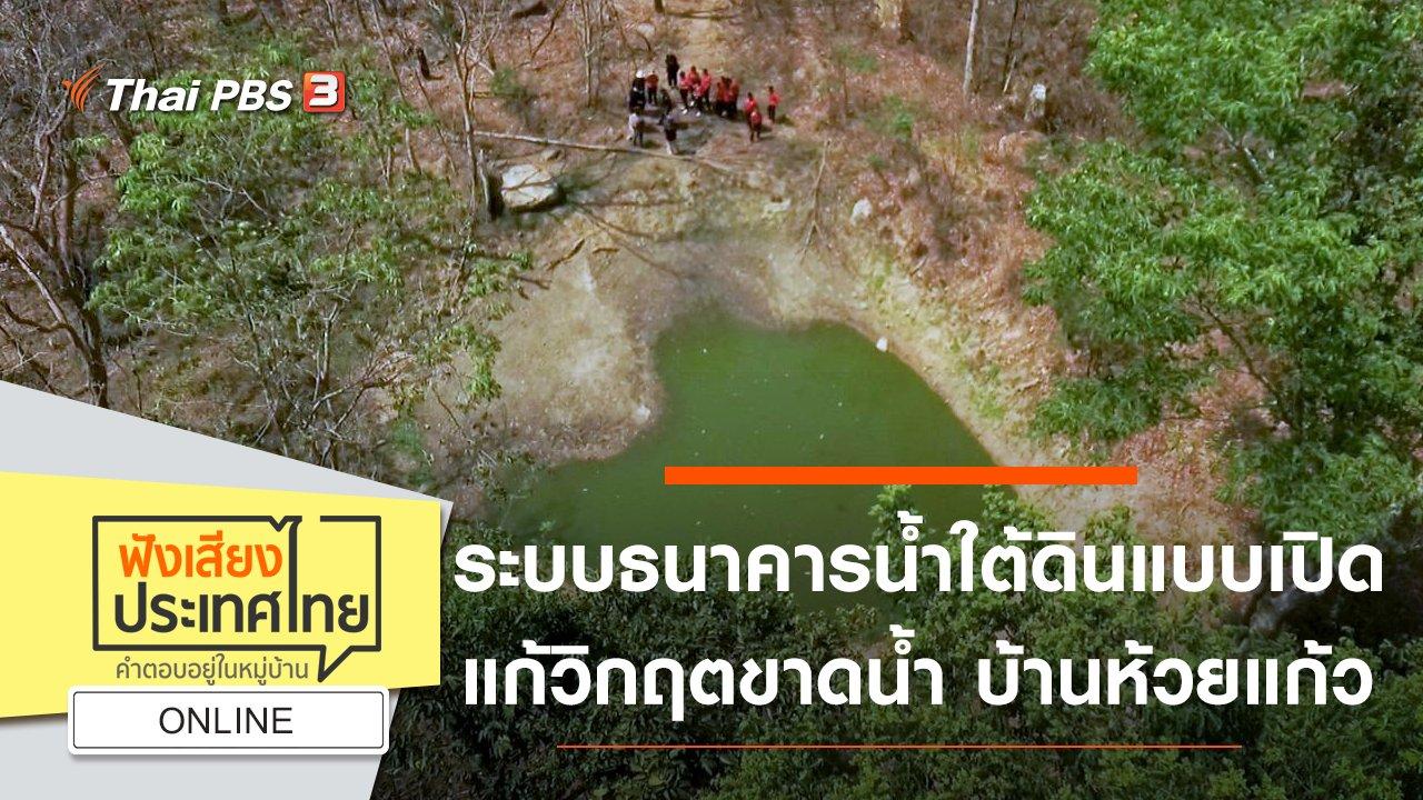 ฟังเสียงประเทศไทย - ONLINE : ระบบธนาคารน้ำใต้ดินแบบเปิด แก้วิกฤตขาดน้ำ บ้านห้วยแก้ว จ.อุบลราชธานี