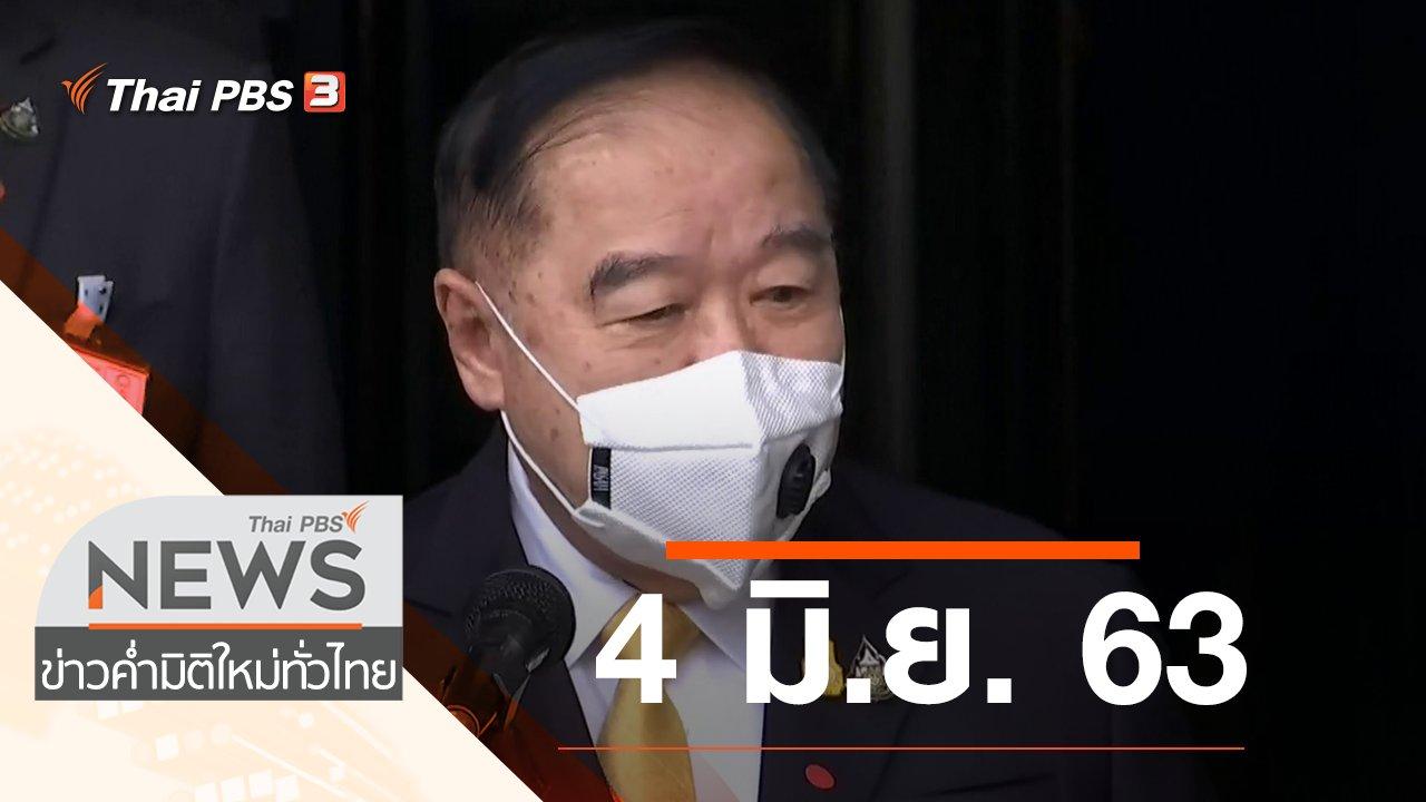 ข่าวค่ำ มิติใหม่ทั่วไทย - ประเด็นข่าว (4 มิ.ย. 63)