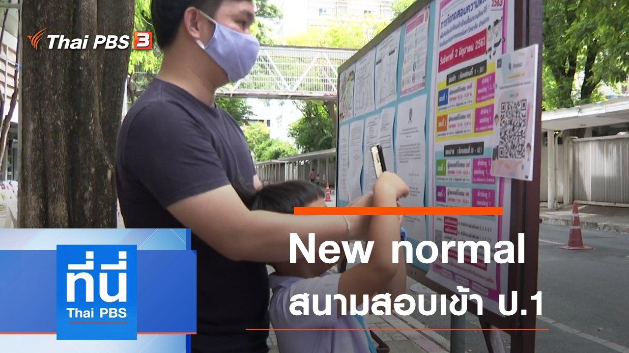 ที่นี่ Thai PBS - ประเด็นข่าว (2 มิ.ย. 63)