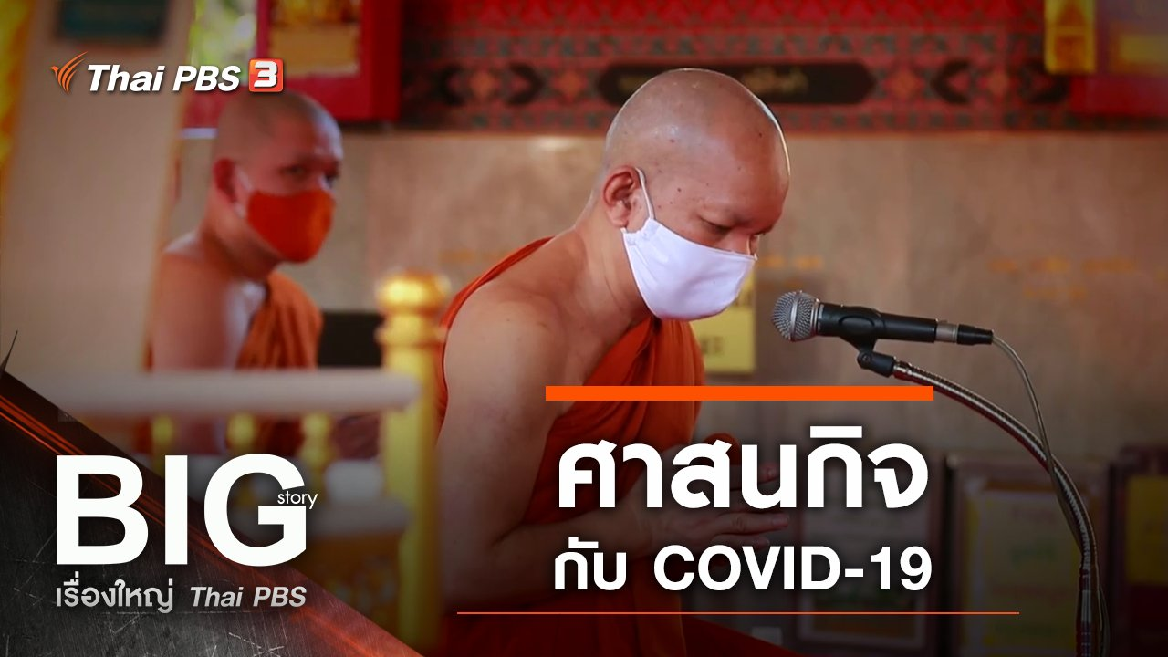 Big Story เรื่องใหญ่ Thai PBS - ศาสนกิจกับ COVID-19