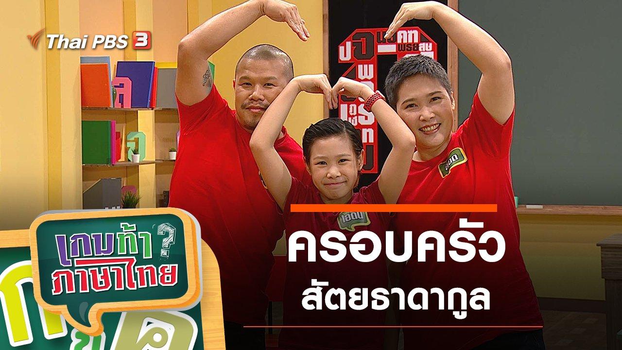 เกมท้า ภาษาไทย - ครอบครัวสัตยธาดากูล