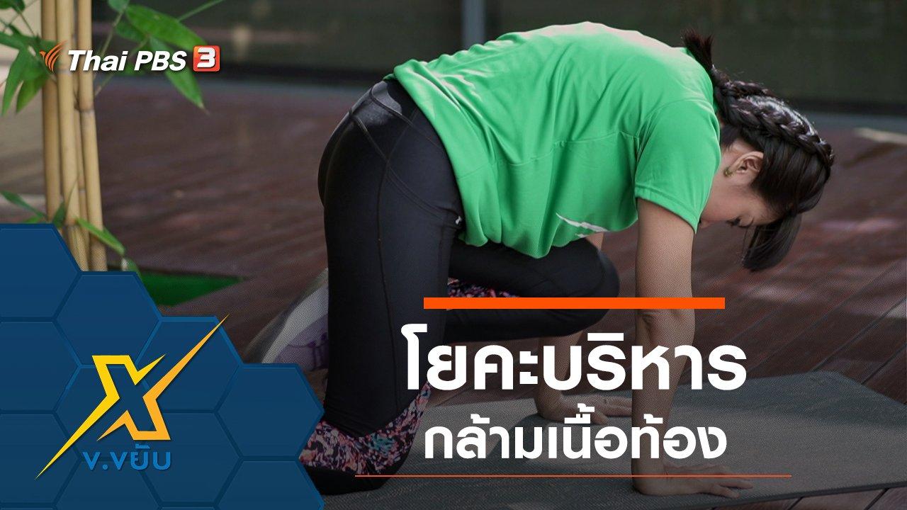 ข.ขยับ X - โยคะบริหารกล้ามเนื้อท้อง