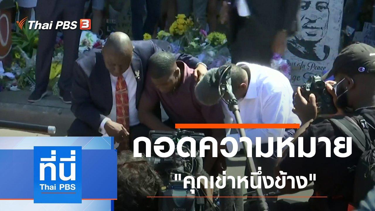 ที่นี่ Thai PBS - ประเด็นข่าว (4 มิ.ย. 63)