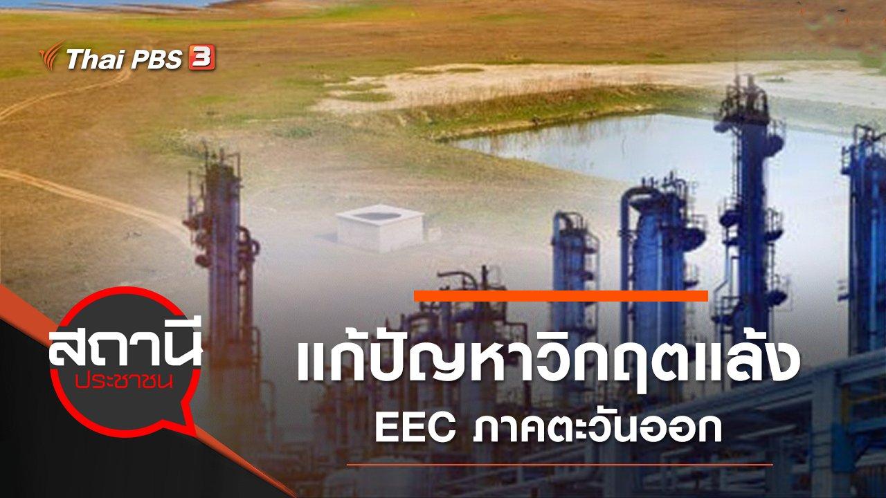 สถานีประชาชน - แก้ปัญหาวิกฤตแล้ง EEC ภาคตะวันออก