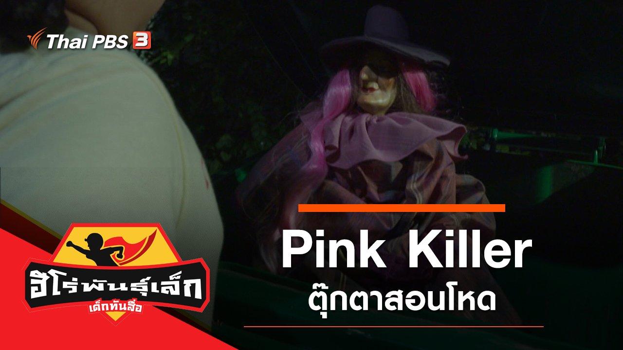 ละครเด็ก ฮีโร่พันธุ์เล็ก เด็กทันสื่อ - Pink Killer ตุ๊กตาสอนโหด (ไม่ตื่นตระหนกกับ Fake News)