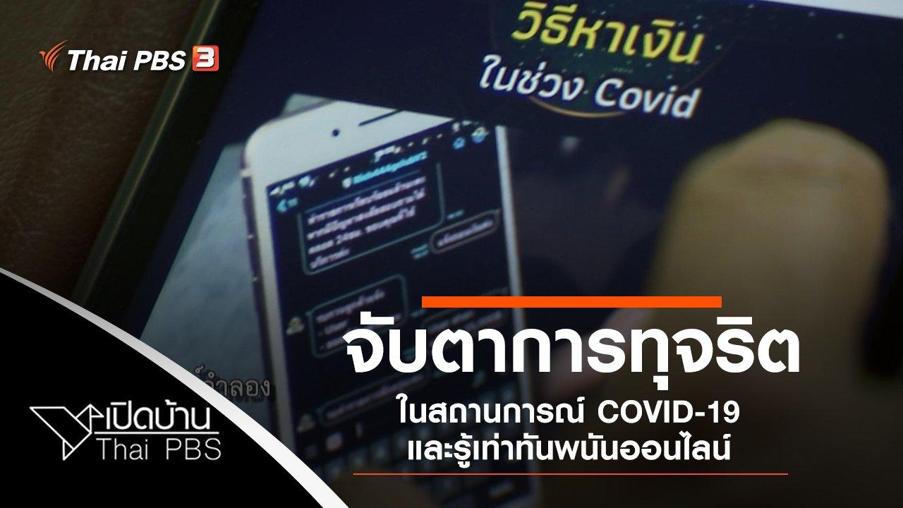 เปิดบ้าน Thai PBS - จับตาการทุจริตในสถานการณ์ COVID-19 และรู้เท่าทันพนันออนไลน์