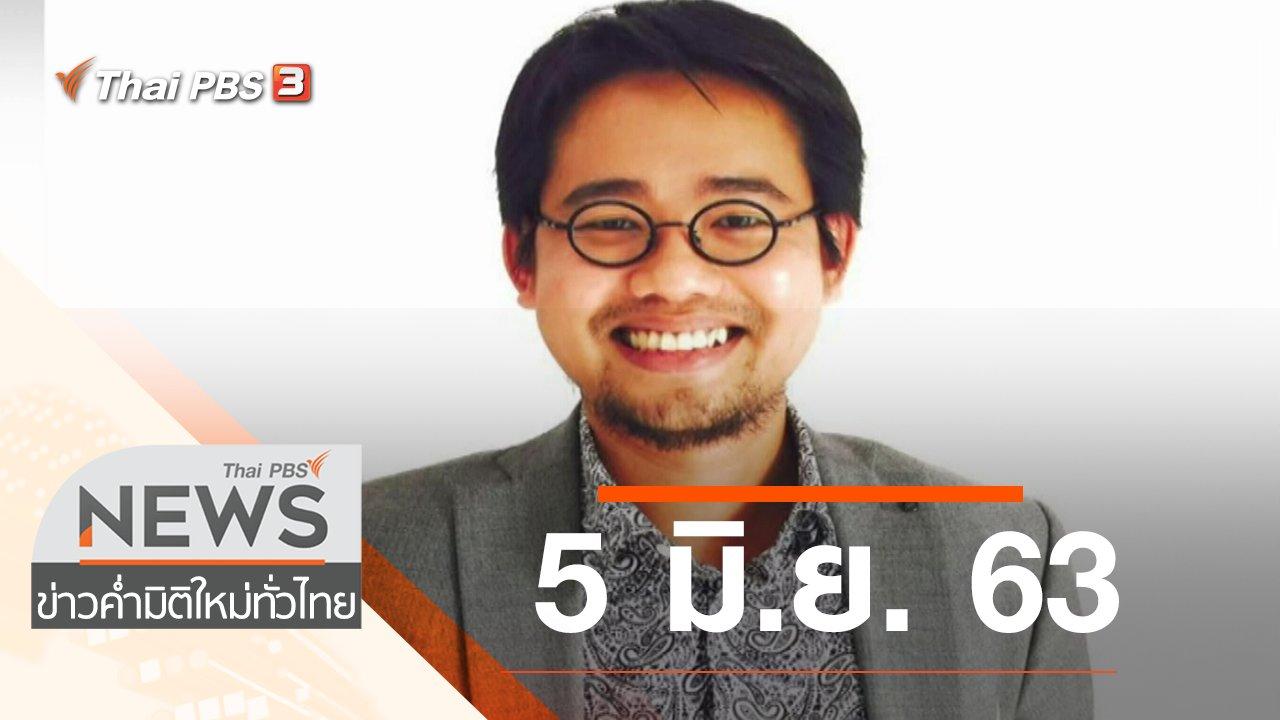 ข่าวค่ำ มิติใหม่ทั่วไทย - ประเด็นข่าว (5 มิ.ย. 63)