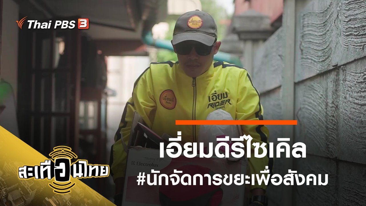 สะเทือนไทย - เอี่ยมดีรีไซเคิล #นักจัดการขยะเพื่อสังคม