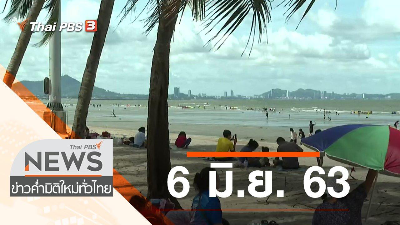 ข่าวค่ำ มิติใหม่ทั่วไทย - ประเด็นข่าว (6 มิ.ย. 63)