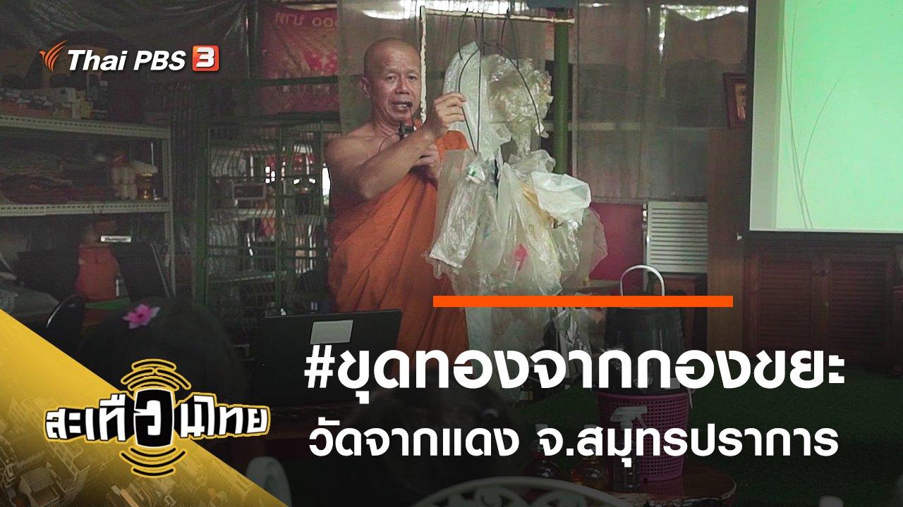 สะเทือนไทย - #ขุดทองจากกองขยะ