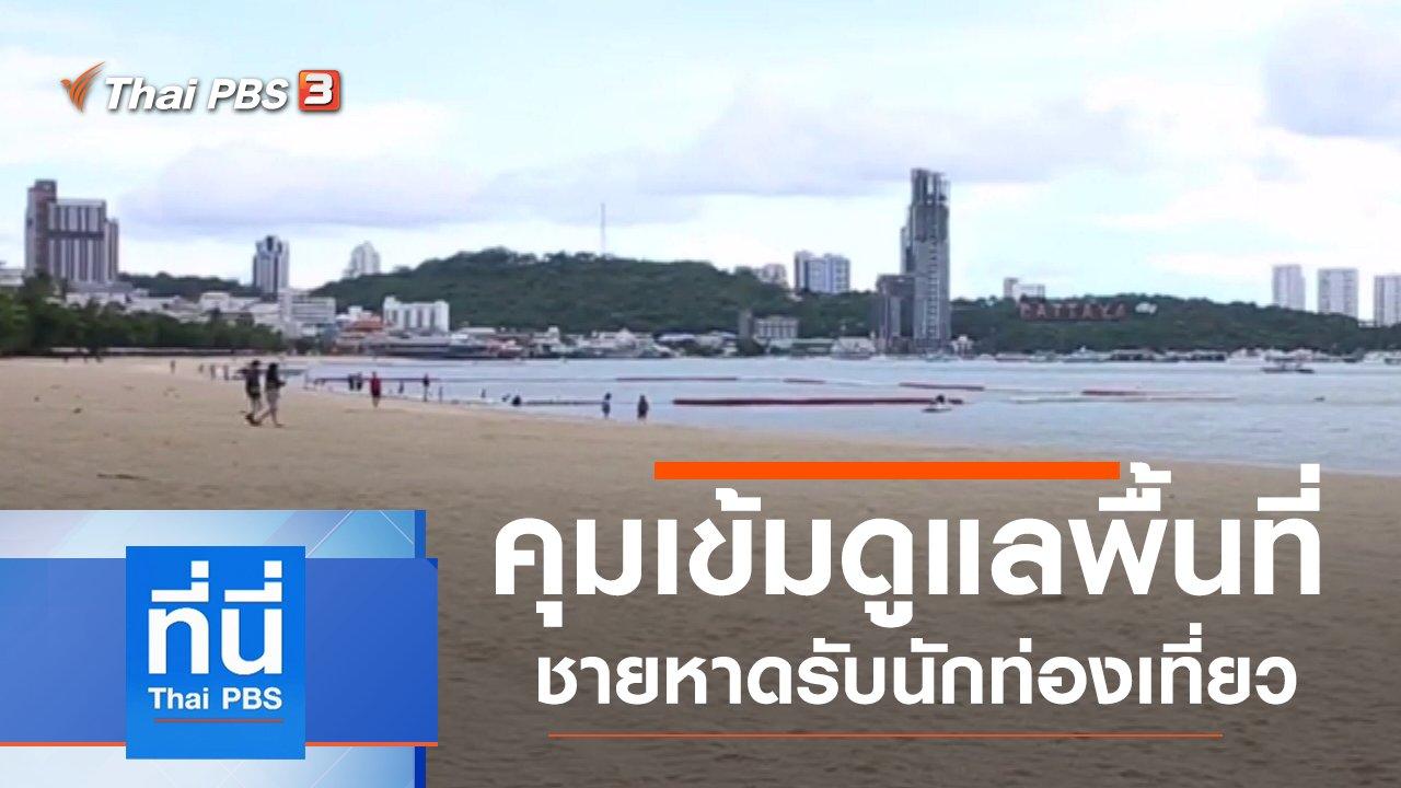 ที่นี่ Thai PBS - ประเด็นข่าว (5 มิ.ย. 63)