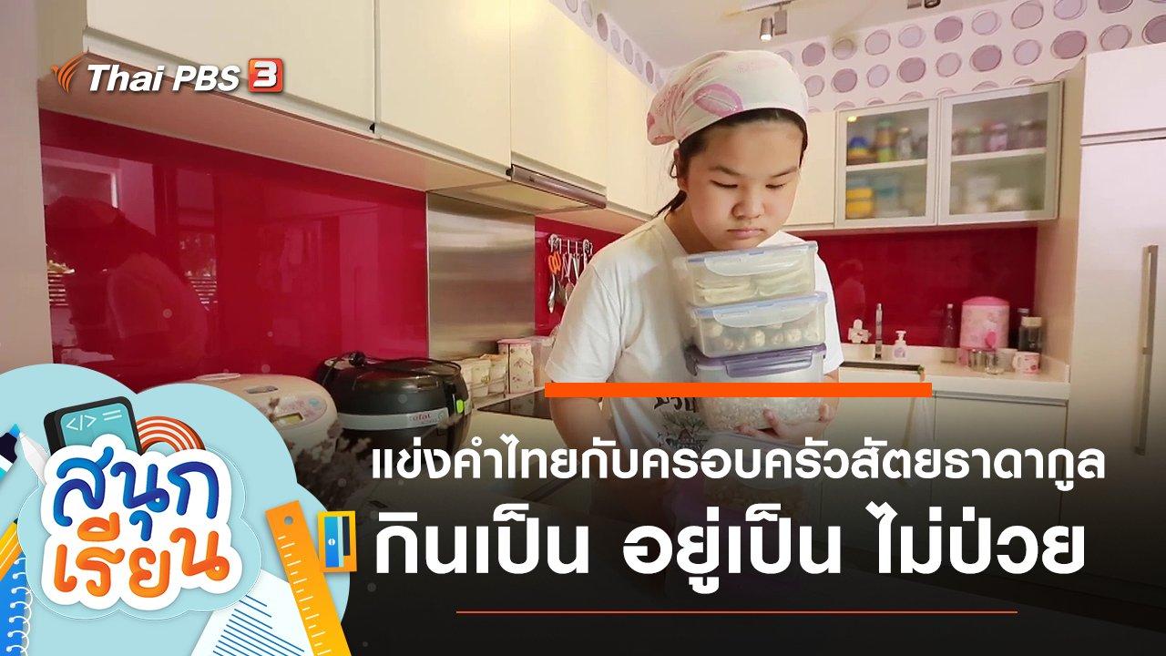 สนุกเรียน - แข่งคำไทยกับครอบครัวสัตยธาดากูล, กินเป็น อยู่เป็น ไม่ป่วย