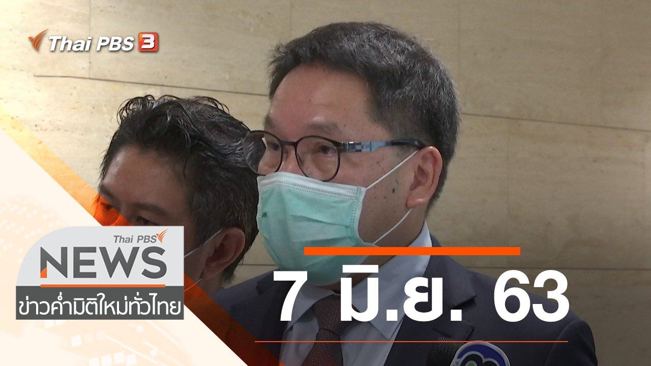 ข่าวค่ำ มิติใหม่ทั่วไทย - ประเด็นข่าว (7 มิ.ย. 63)