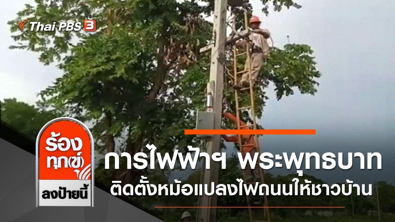 ร้องทุก(ข์) ลงป้ายนี้ - การไฟฟ้าฯ พระพุทธบาท ติดตั้งหม้อแปลงไฟถนนให้ชาวบ้าน จ.สระบุรี