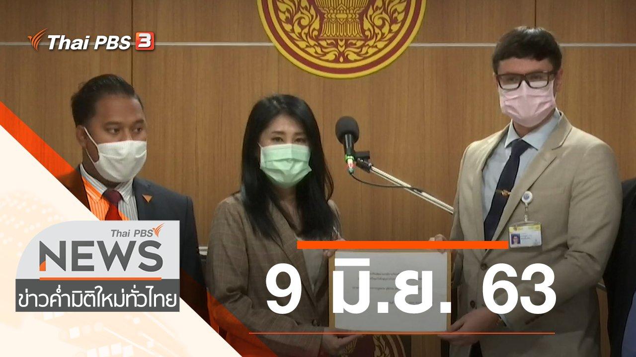 ข่าวค่ำ มิติใหม่ทั่วไทย - ประเด็นข่าว (9 มิ.ย. 63)