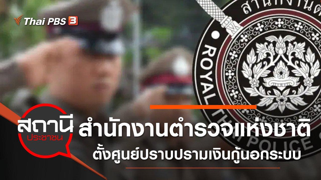 สถานีประชาชน - สำนักงานตำรวจแห่งชาติ ตั้งศูนย์ปราบปรามเงินกู้นอกระบบ