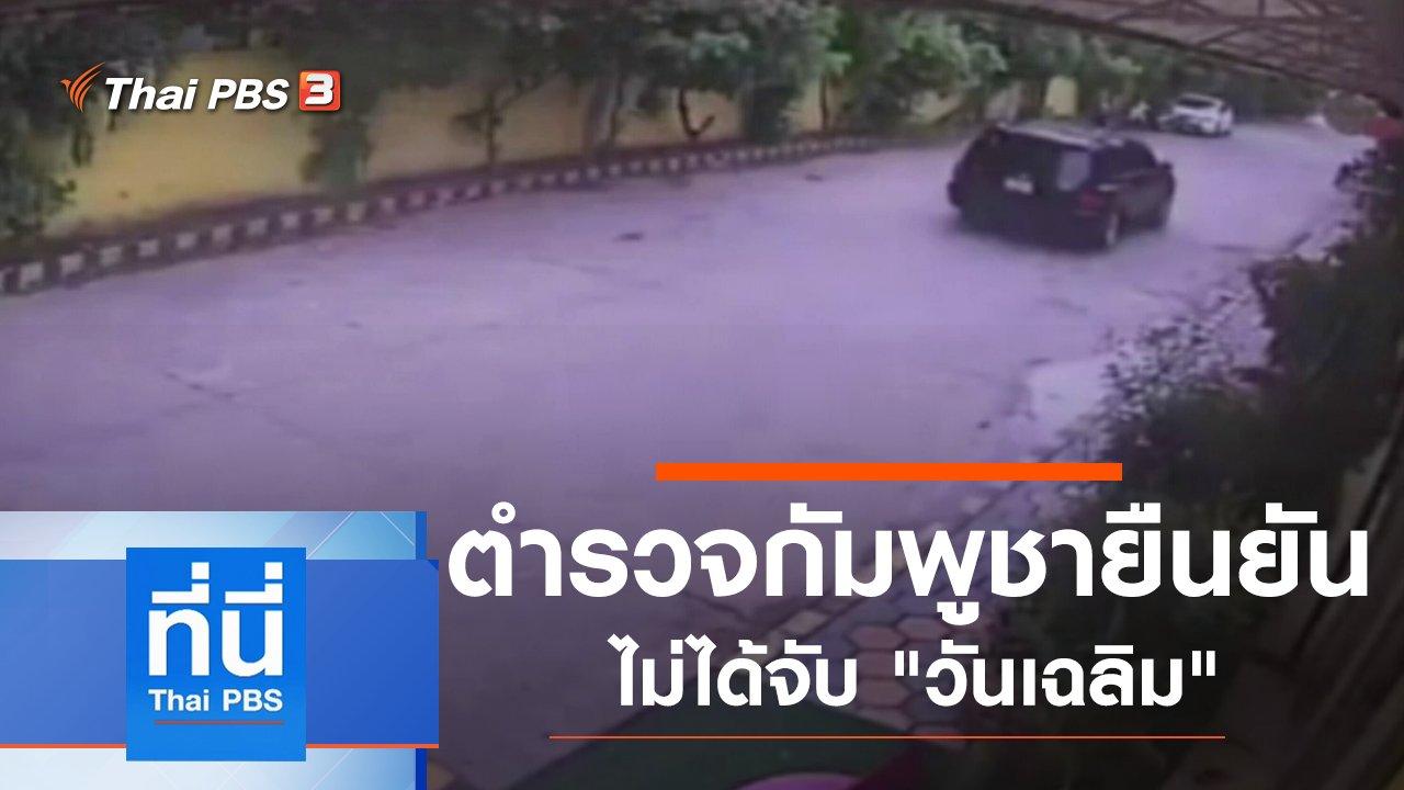 ที่นี่ Thai PBS - ประเด็นข่าว (9 มิ.ย. 63)